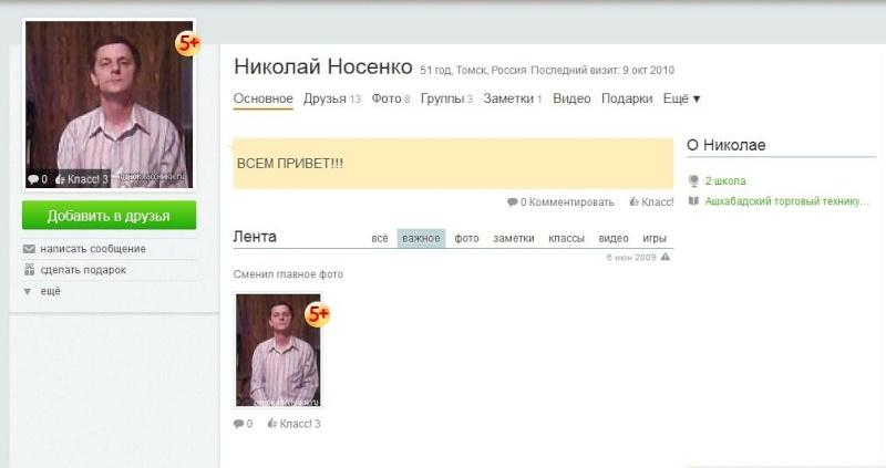 Николай Носенко 138