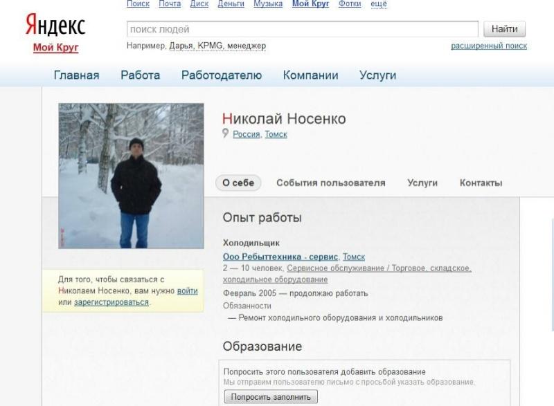 Николай Носенко 142