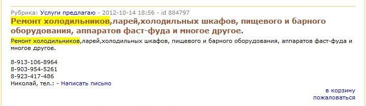 Николай Носенко 144