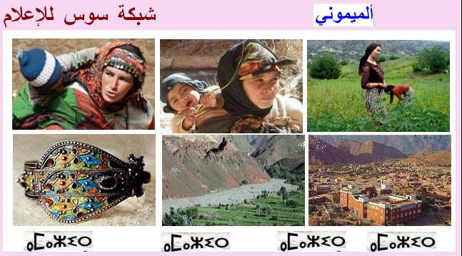 amazigh - Reseau Mimouni arbore le culte de l'Amazigh et l'Amazighité Mimoun10
