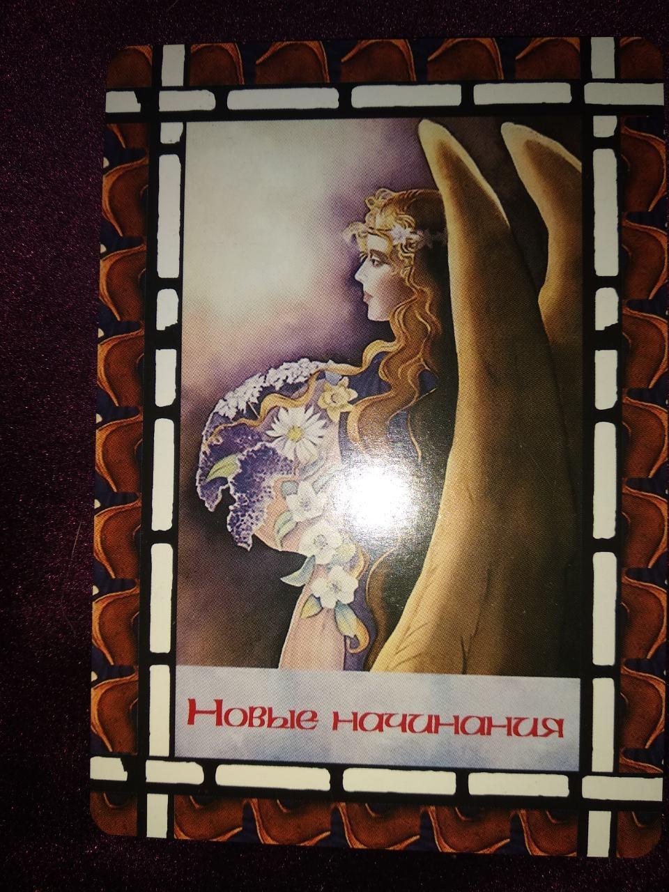 """Акция """"Магическая сила вашего Ангела-Хранителя"""" - Страница 3 0-02-091"""