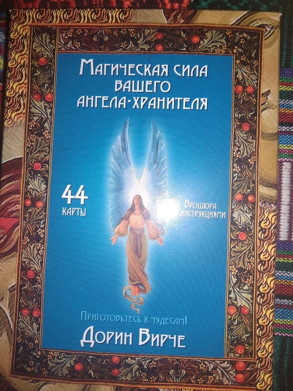 """Акция """"Магическая сила вашего Ангела-Хранителя"""" 23c7c010"""