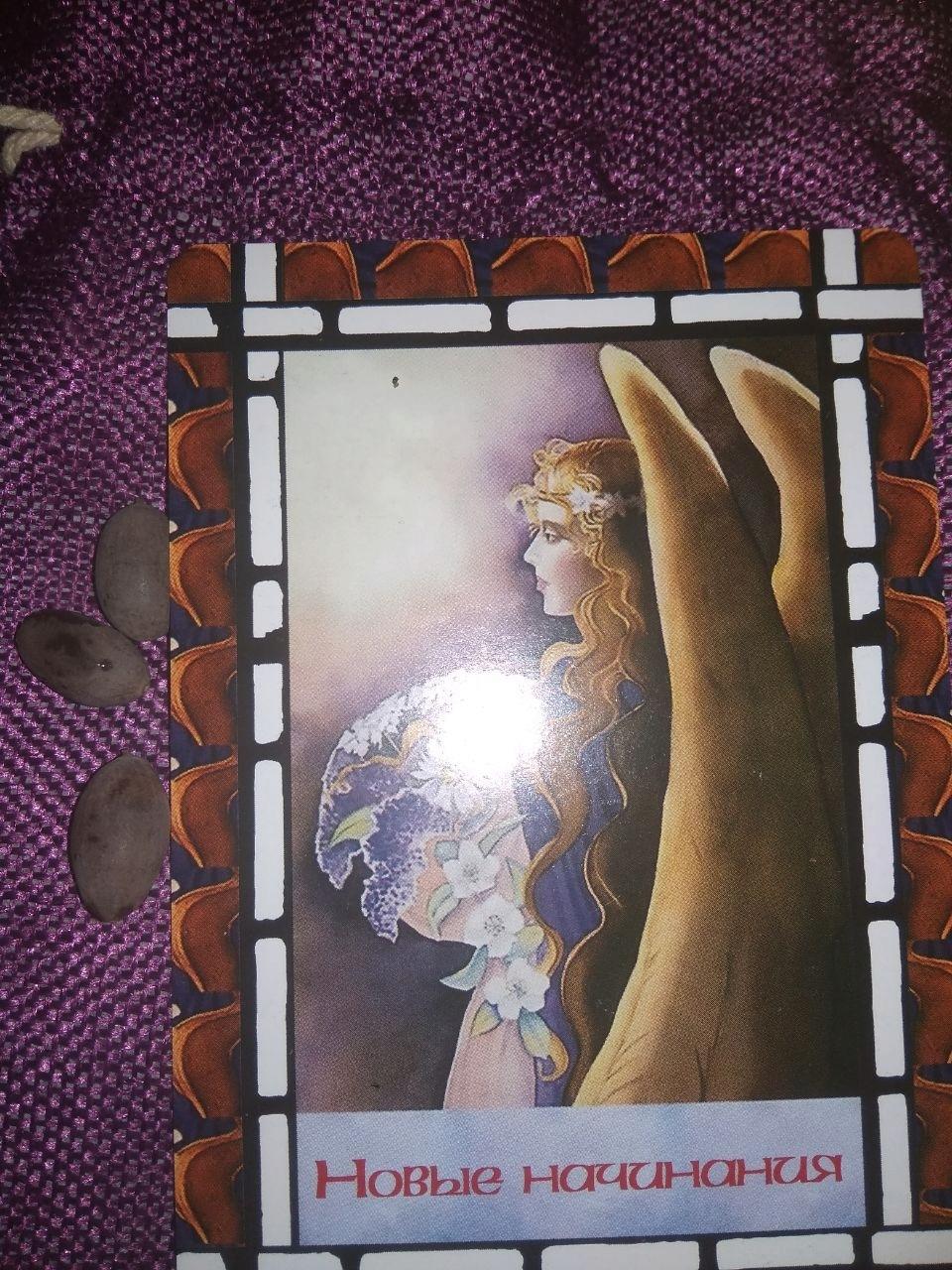 """Акция """"Магическая сила вашего Ангела-Хранителя"""" - Страница 2 3f966910"""