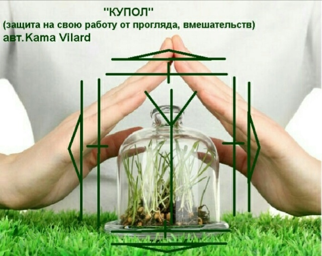 "Став ""Купол"", Автор KamaVilard  7a9on310"