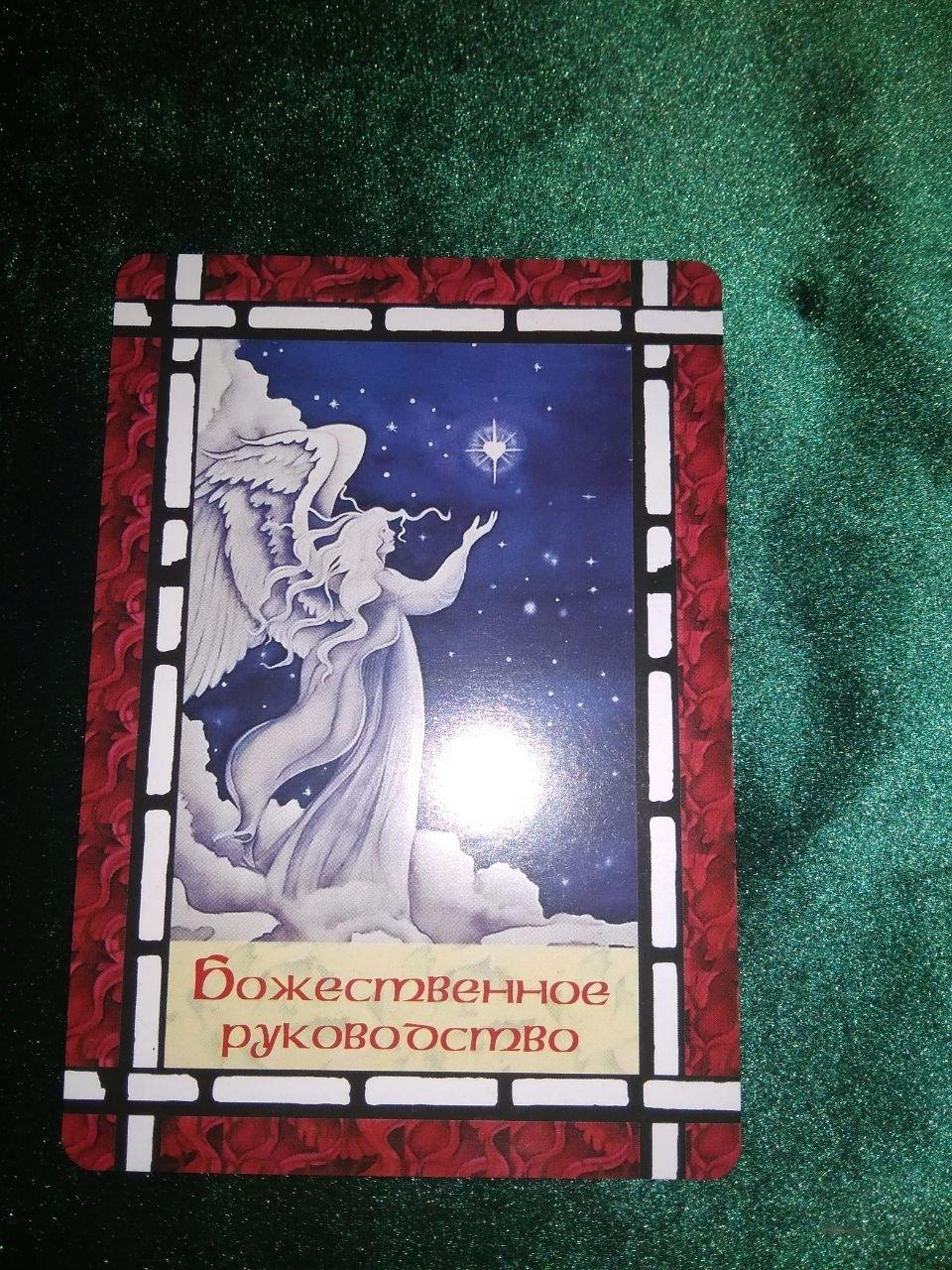 """Акция """"Магическая сила вашего Ангела-Хранителя"""" - Страница 2 C7b9b710"""