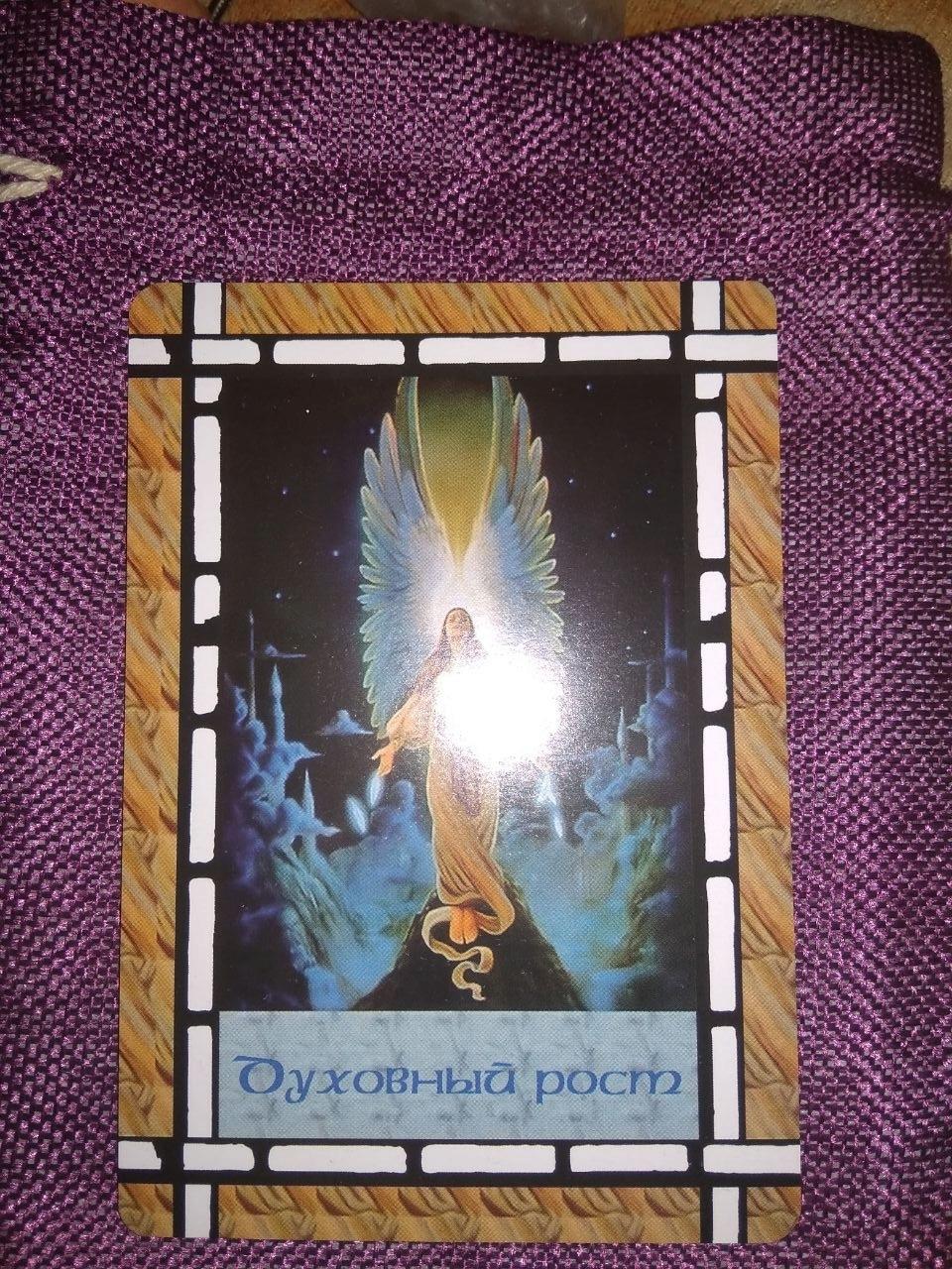 """Акция """"Магическая сила вашего Ангела-Хранителя"""" D0b06c10"""