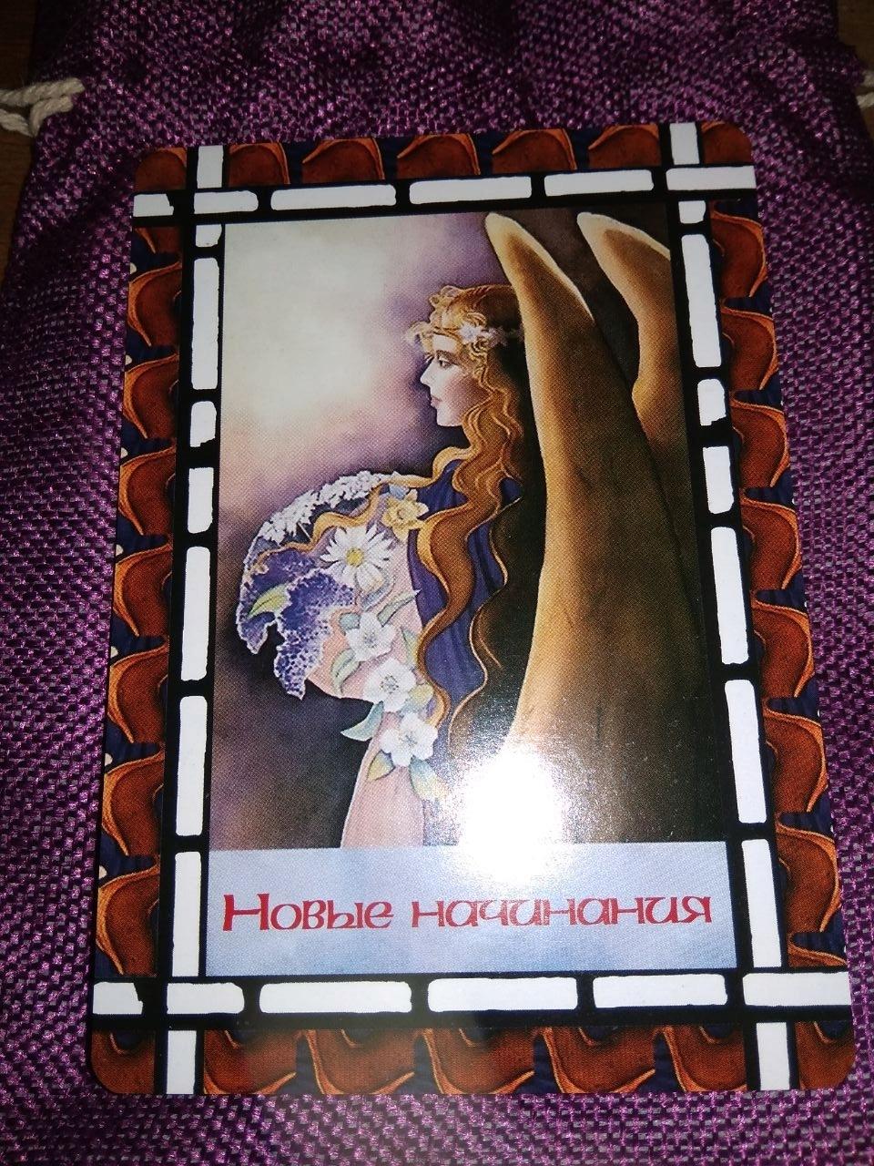 """Акция """"Магическая сила вашего Ангела-Хранителя"""" - Страница 2 Ed9ab810"""