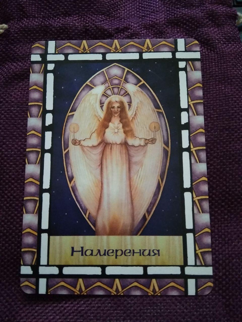 """Акция """"Магическая сила вашего Ангела-Хранителя"""" - Страница 3 Edc63410"""