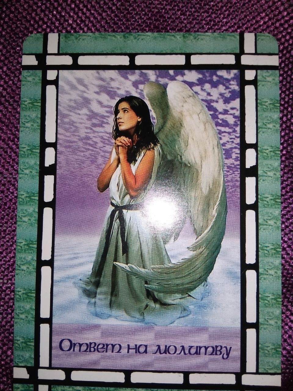 """Акция """"Магическая сила вашего Ангела-Хранителя"""" Eefd8a10"""