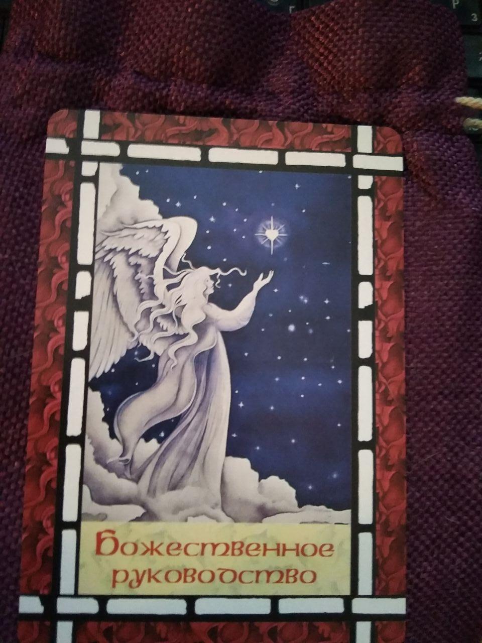 """Акция """"Магическая сила вашего Ангела-Хранителя"""" - Страница 2 F3ee6e10"""