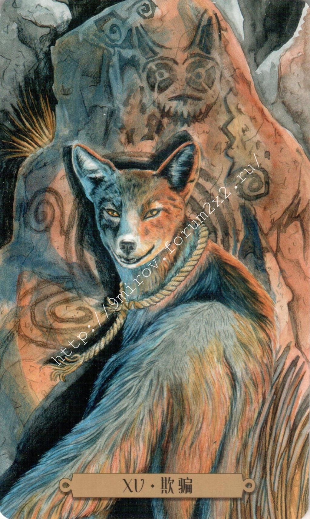 Таро мистических собак. Галерея. (китайская версия) Water188