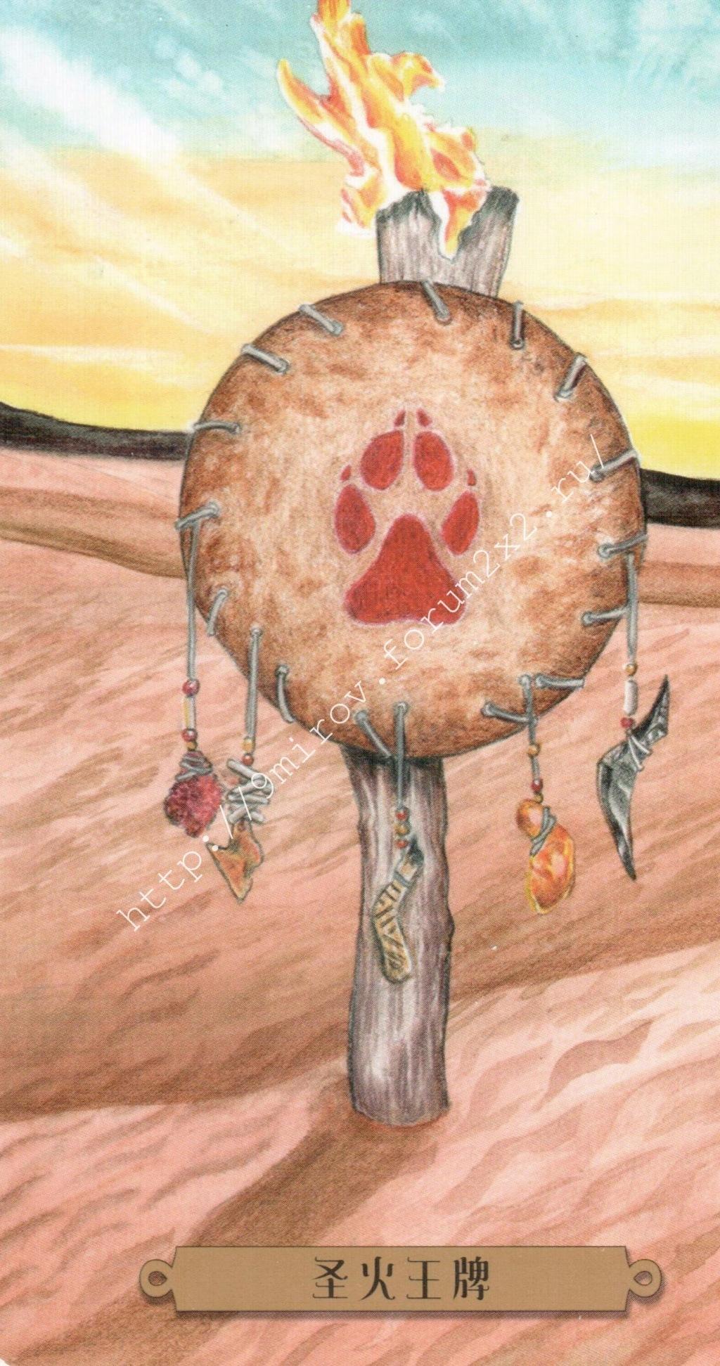 Таро мистических собак. Галерея. (китайская версия) Water195