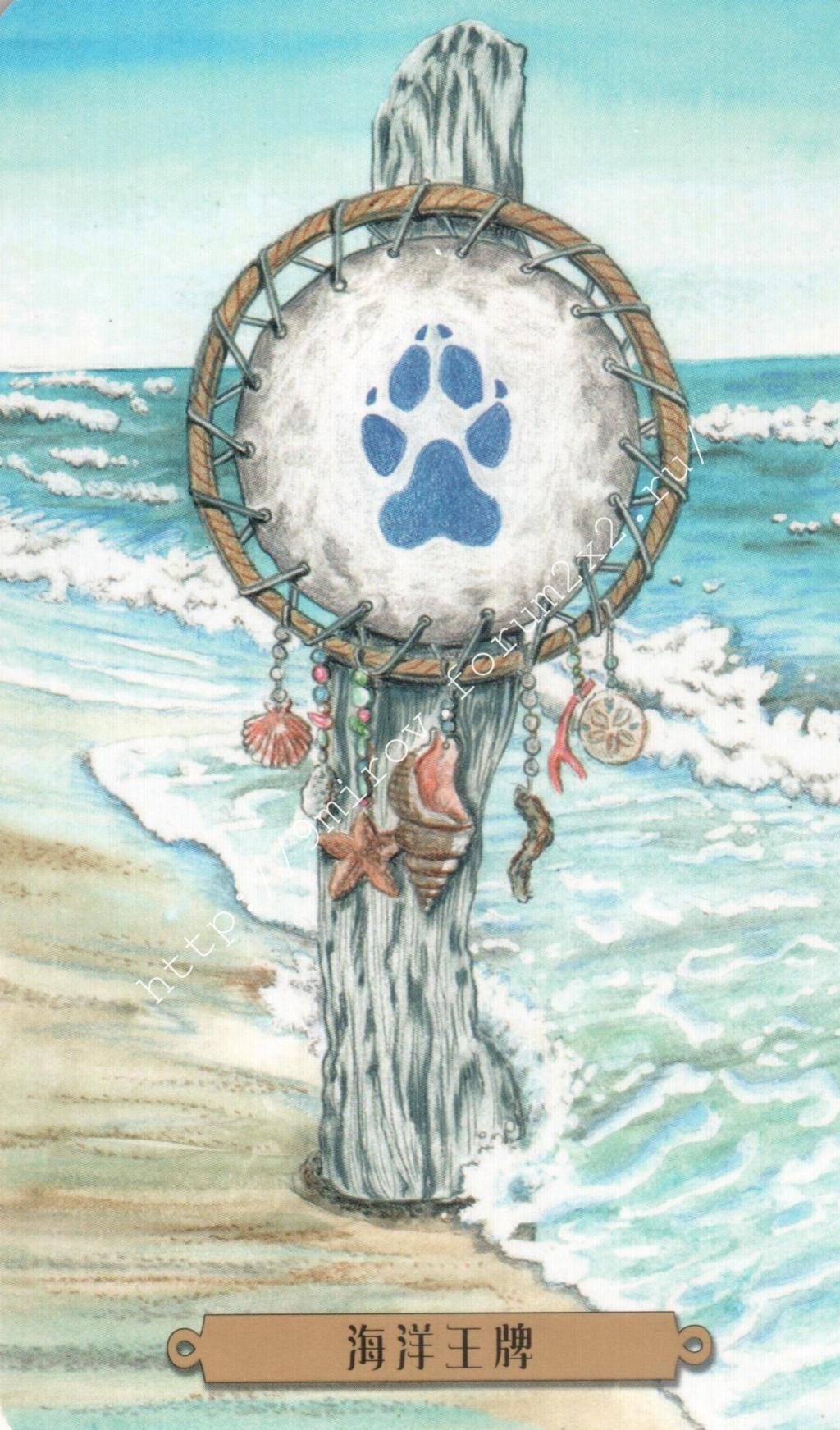Таро мистических собак. Галерея. (китайская версия) Water209