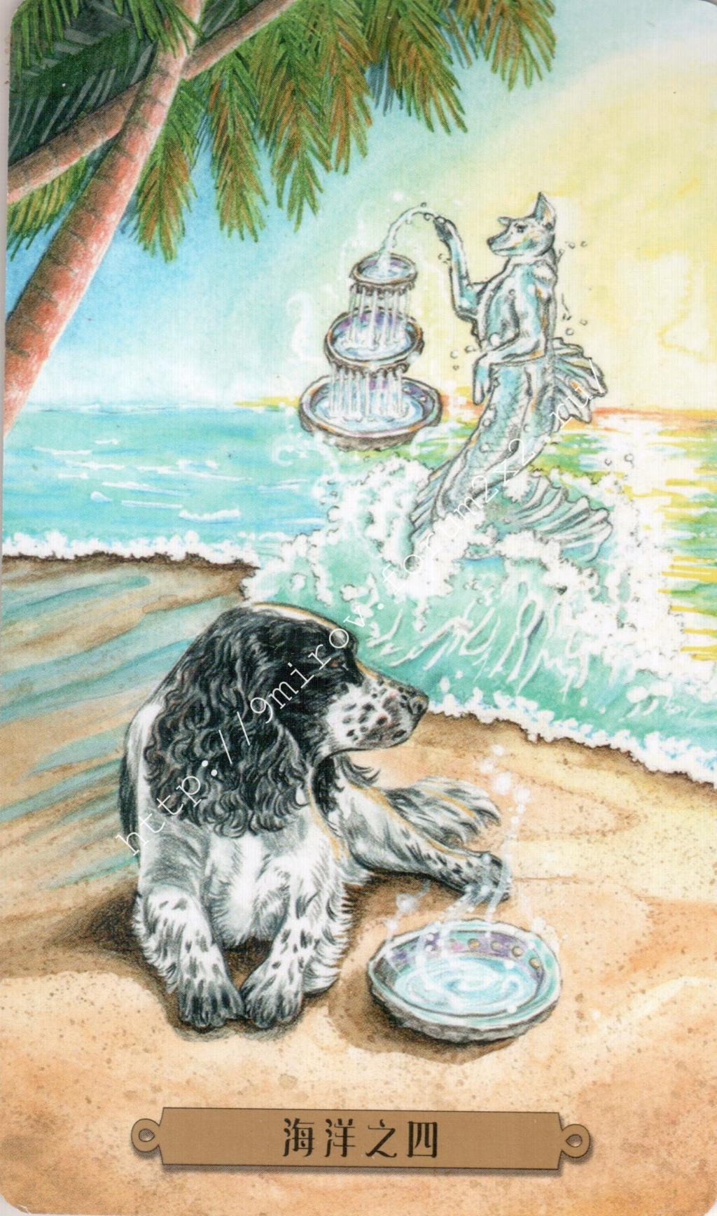 Таро мистических собак. Галерея. (китайская версия) Water212