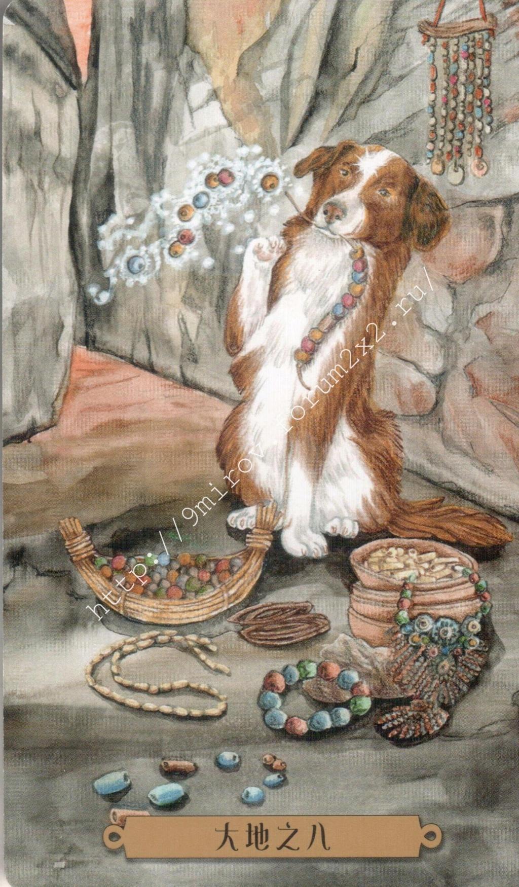 Таро мистических собак. Галерея. (китайская версия) Water230