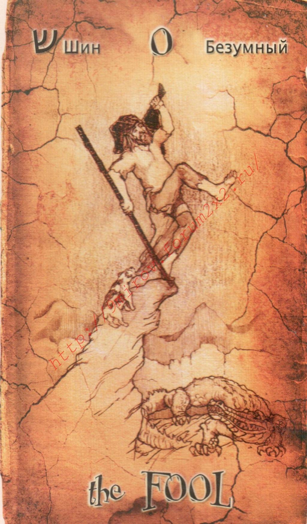 """Таро """"Древний свиток"""" Галерея Water263"""