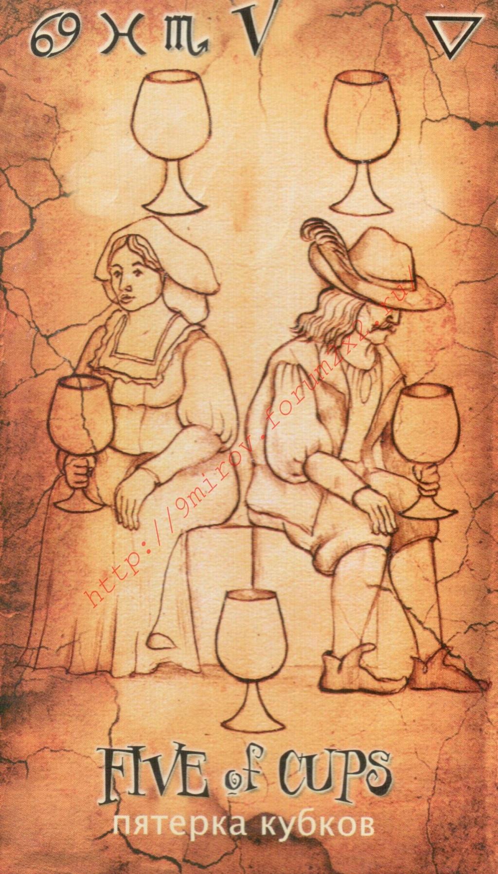 """Таро """"Древний свиток"""" Галерея Water306"""