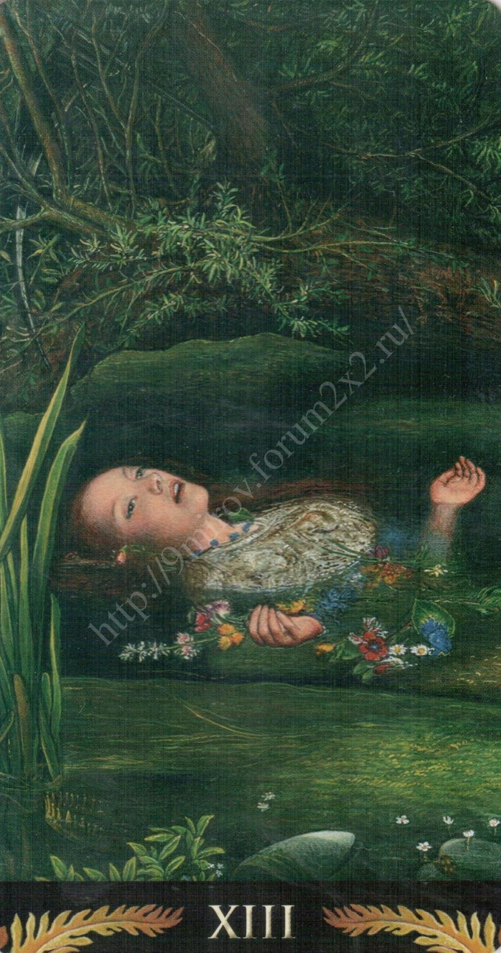 Таро Прерафаэлитов (Pre-Raphaelite Tarot) Галерея Water376