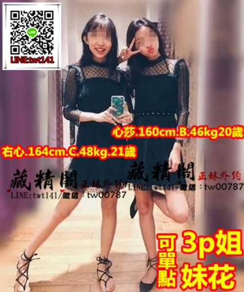 台灣外約叫小姐3P服務LINE:twt141大學姐妹初兼 喜歡跳舞 身材一流 無贅肉 俏皮可愛 什麼姿勢都會 3pio10