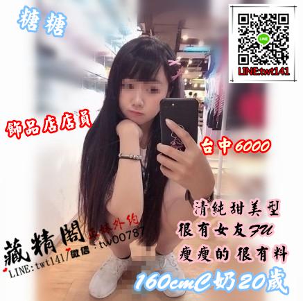糖糖 160cmC奶20歲 飾品店店員 清純甜美型  很有女友FU  瘦瘦的 很有料 45
