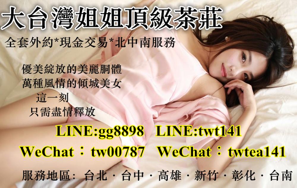 大台灣正妹兼職LINE:gg8898/twt141 北中南都有在服務哦 線上咨詢 現金交易