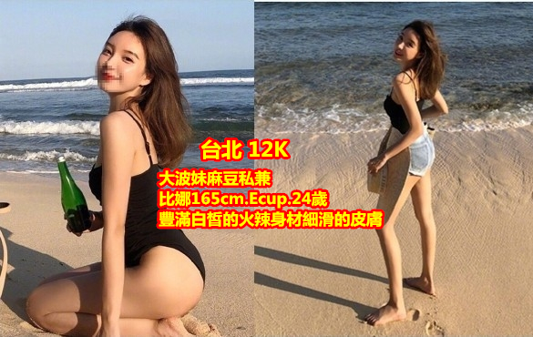 台北叫小姐賴Twt141-12K大波妹麻豆私兼豐滿白皙的火辣身材細滑的皮膚 胸部有料屁股有肉 性感丁字褲誘惑翹臀的擺動 Cso10