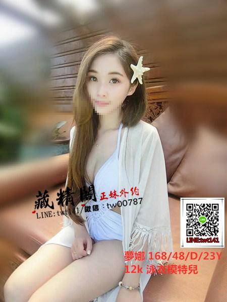 台北叫小姐LINE:twt141-12K泳衣模特兒兼職Model.超勁爆S身材‧嫩女初體驗~好久沒有這樣ㄉ砰然心動 夠騷夠浪 敢玩 超級主動 很會挑逗唷! Ieo_210