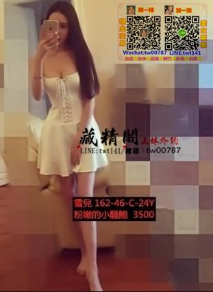 台南叫小姐賴Twt141-3.5K粉嫩的小騷鮑 小小隻又輕的,在床上抱著很有女友FU的感覺 Oan15