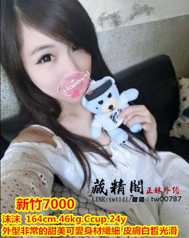新竹叫小姐賴Twt141-7K外型非常的甜美可愛 身材纖細 皮膚白皙光滑 C奶一樣可以打奶泡 喜歡主動上位 Oo25