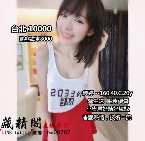 台北外約叫小姐LINE:twt141-10K學生妹 服務優質,年輕漂亮,超完美女友FU Oo30