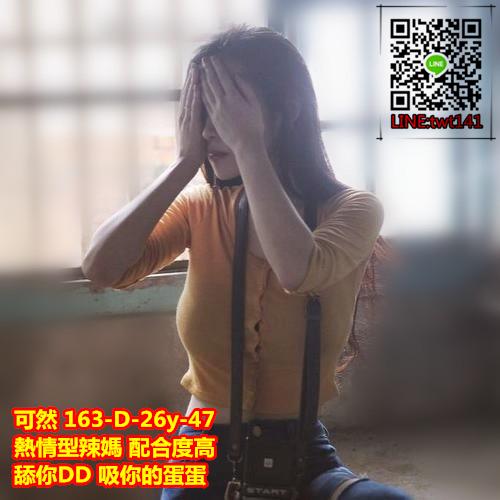 新竹叫小姐賴Twt141-5K熱情型辣媽 她不職業性對待客人 配合度高 舔你DD 吸你的蛋蛋 Uca12