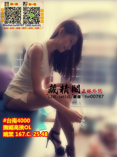 台南叫小姐LINE:-4k撫媚高挑OL 沒事都在家裡自慰的騷貨 蝴蝶穴 張開粉紅色的 可舔可吸 美腿不錯摸 Uuoee10