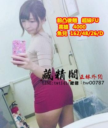 高雄三民叫小姐LINE:twt141-4K不一樣的火花摩擦出不一樣的性愛 前凸後翹 超級FU Yan10