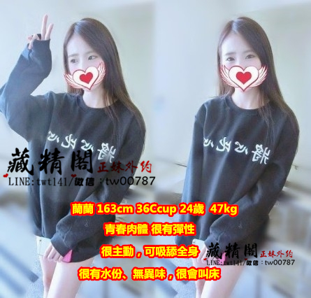 台北叫小姐賴Twt141-10K青春肉體, 乳頭乳暈陰蒂都超粉色的,很有彈性,會讓人提高性慾也很主動,可吸舔全身, 妹妹很軟嫩、很有水份、無異味,很會叫床 Yy16