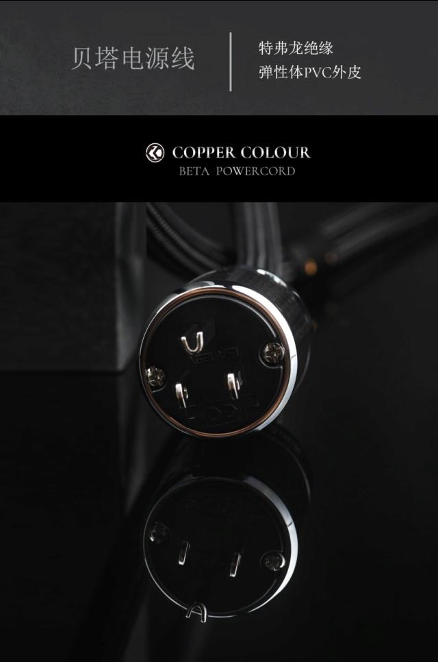 Copper Colour Beta Powercord Beta_p16