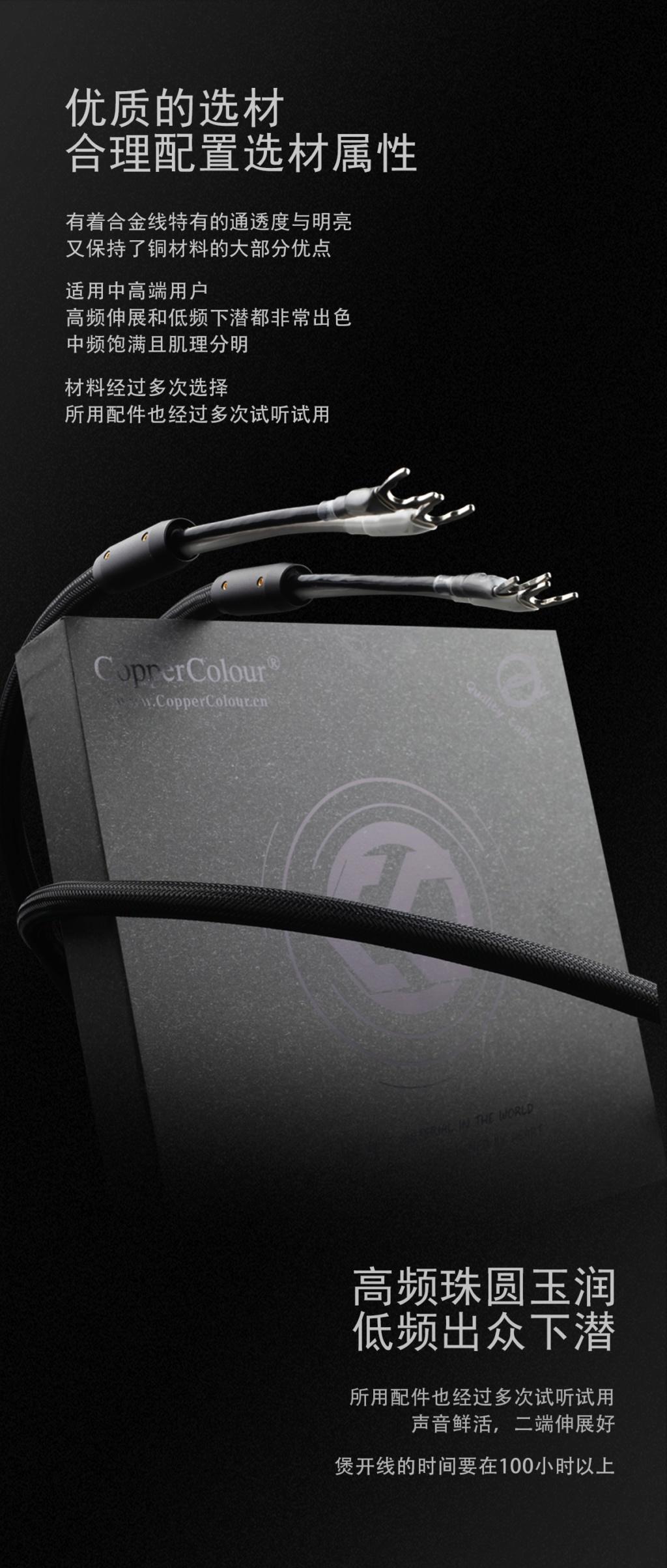 Copper Colour Beta Speaker Cable Beta_s15