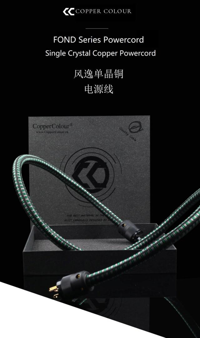 Copper Colour Fond Powercord Fond_110
