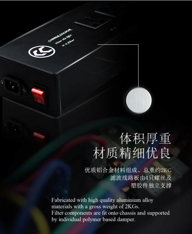 Copper Color F8 Power Conditioner & Distributor Pd_210