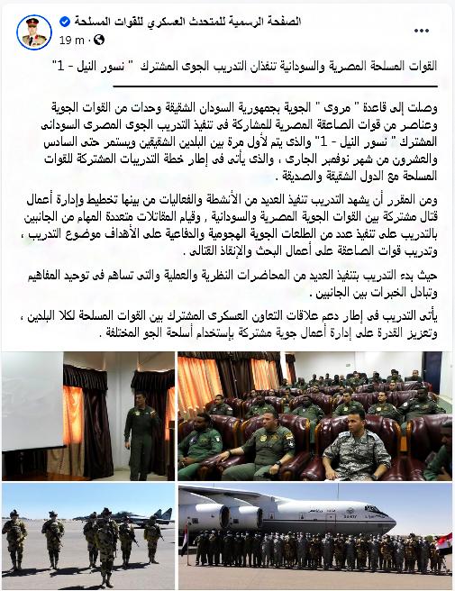 """مقاتلات مصرية تصل السودان ومناورات عسكرية تحت اسم """"نسور النيل 1"""" Sudan_10"""