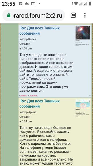 Для всех Таниных сообщений - Страница 26 Screen11