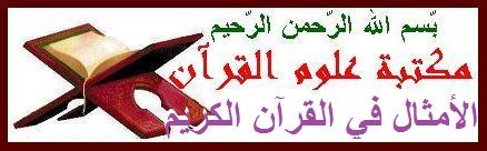 الفصول الثلاثة التالية Quran010