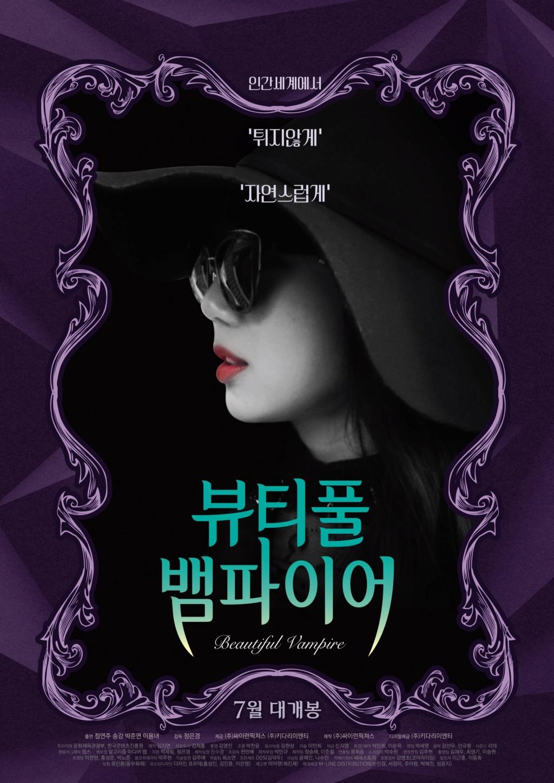 Beautiful Vampire (2018) 0e4a2910