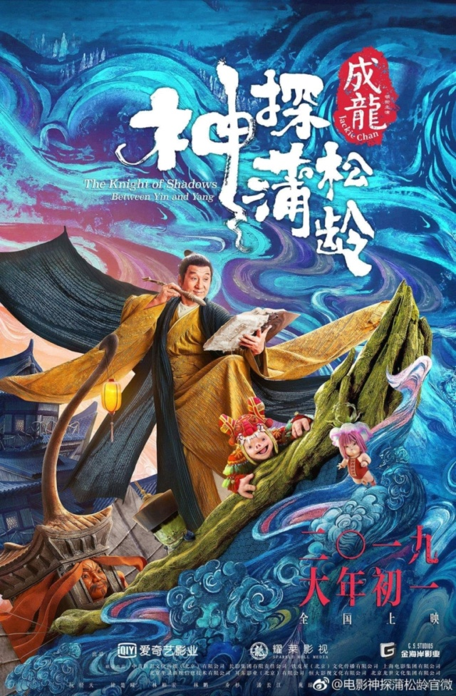 The Knight of Shadows: Between Yin and Yang (2019) 44719411