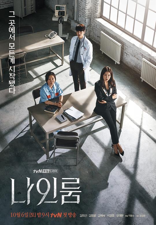 Room No. 9 (2018) Room_n10