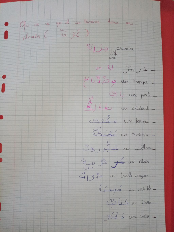 roumayssaoumsoukaina - Prépa Tome de Médine 8/14 15958410