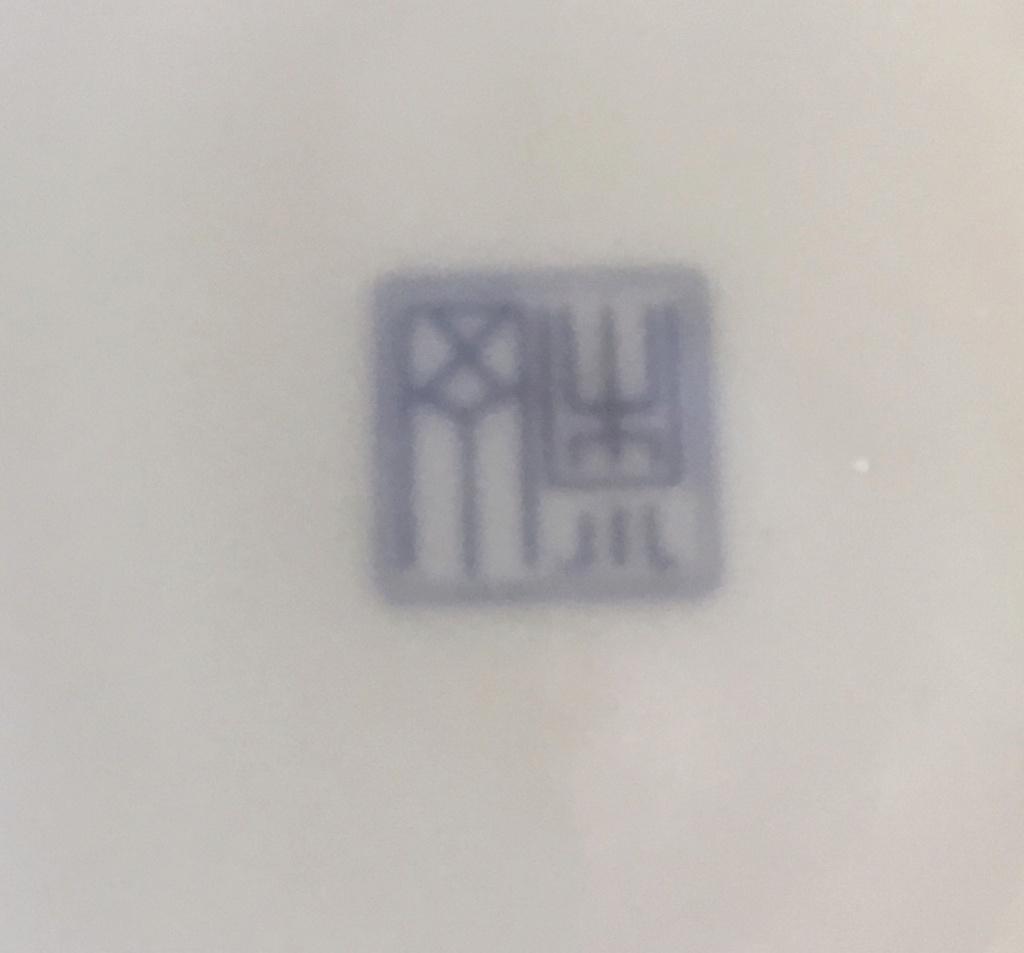 Modern blue white Factory flower plate, marked 0e784210