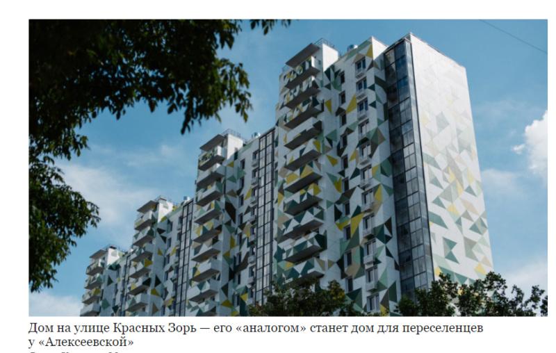 Программа реновации пятиэтажек возникла по настойчивому желанию москвичей? - Страница 14 26940810