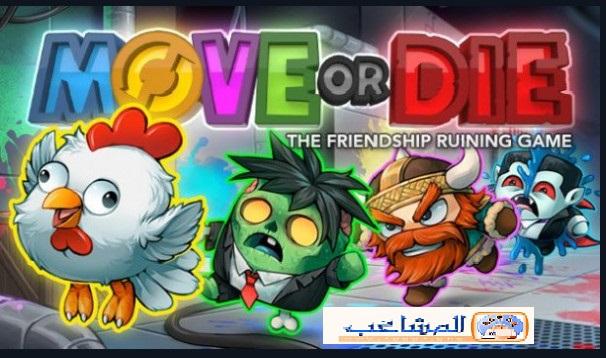 لعبة  Move or Die v9.0.4  2020-014