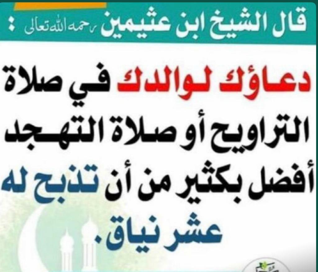 فوائد رمضانية  Img-2012