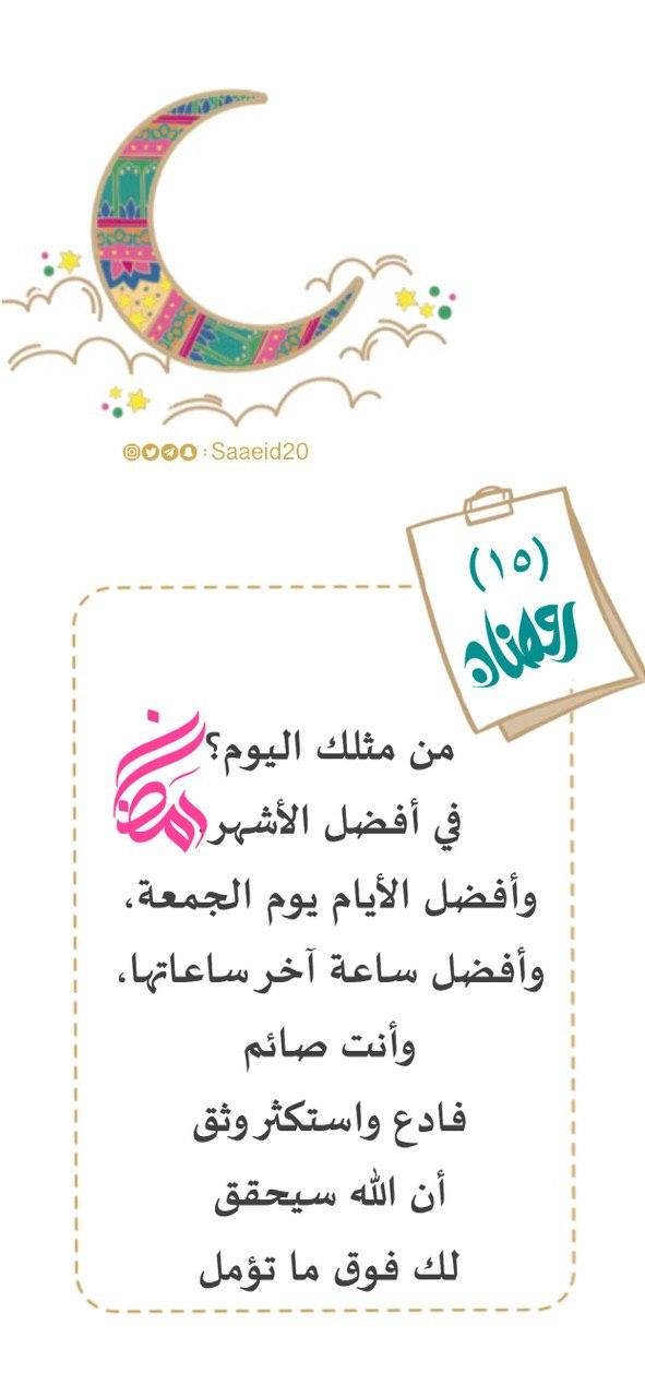 فوائد رمضانية  Img-2014